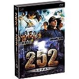 『252 生存者あり』+『252 生存者ありepisode.ZERO完全版』 [DVD]