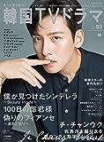 もっと知りたい! 韓国TVドラマ vol.93 (メディアボーイMOOK)
