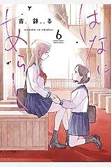 はなにあらし(6) (サンデーうぇぶりコミックス) Kindle版