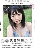 【Amazon.co.jp 限定】武田玲奈3rdフォトブック「タビレナtrip3」Amazon限定表紙版
