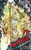 Dr.STONE 5 (ジャンプコミックス)