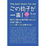 この椅子が一番!: 椅子に関わる専門家100人が本音で選んだシーン別ベストな椅子とは…