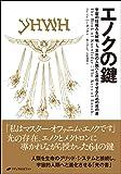エノクの鍵 ― 宇宙の仕組みを解明し、本来の人間へと進化させるための光の書