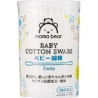 [Amazonブランド]Mama Bear ベビー綿棒 2way 160本x6個