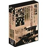 戦記映画復刻版 亀井文夫作品集 DVD3枚組 DKLB-6033