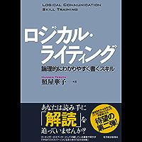 ロジカル・ライティング―論理的にわかりやすく書くスキル BEST SOLUTION―LOGICAL COMMUNICAT…