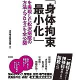「身体拘束最小化」を実現した松沢病院の方法とプロセスを全公開