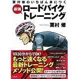 栗村修のいちばん身につく 最強ロードバイクトレーニング