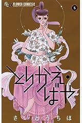 とりかえ・ばや(5) (フラワーコミックスα) Kindle版