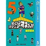僕のヒーローアカデミア すまっしゅ!! 5 (ジャンプコミックスDIGITAL)