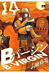 Bバージン(14) Bバージン (ヤングサンデーコミックス) Kindle版