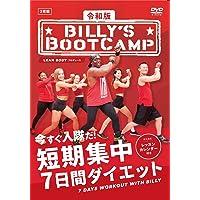 令和版「ビリーズブートキャンプ 短期集中7日間ダイエット」 [DVD]