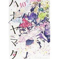 ハナヤマタ (10) (まんがタイムKR フォワードコミックス)