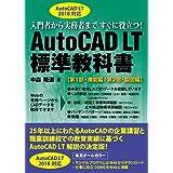 AutoCAD LT 標準教科書 2018/2017/2016/2015対応