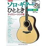 【改訂版】ソロ・ギターのひととき ディズニー・ソング編 【CD付】