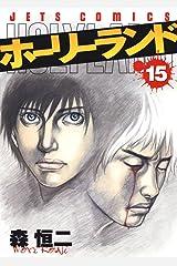 ホーリーランド 15 (ジェッツコミックス) Kindle版