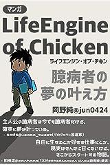 【マンガ】LifeEngine of Chicken 臆病者の夢の叶え方 (純コミックス) Kindle版