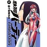 鉄腕バーディー EVOLUTION (11) (ビッグコミックス)