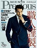 メンズプレシャス20年春号 2020年 05 月号 [雑誌]: Precious(プレシャス) 増刊