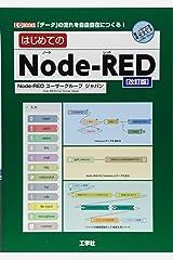 はじめてのNode‐RED (I・O BOOKS) 単行本
