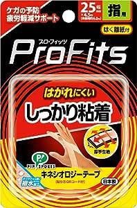 原晋監督推奨 ピップ プロ・フィッツ キネシオロジーテープ しっかり粘着 筋肉と関節をサポート はがれにくい 指用 25mm×4.5m