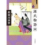 ワイド版 マンガ日本の古典4-源氏物語 中 (ワイド版マンガ日本の古典)