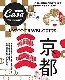 Casa BRUTUS特別編集 京都 (マガジンハウスムック CASA BRUTUS)