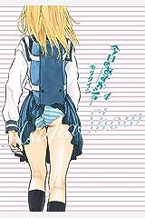 今日のあすかショー(4) (ビッグコミックススペシャル) Kindle版