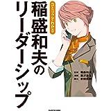 コミックでわかる 稲盛和夫のリーダーシップ