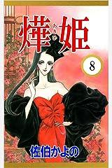 あき姫 8巻 Kindle版