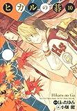ヒカルの碁 完全版 10 (愛蔵版コミックス)