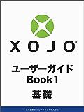 Xojo ユーザーガイド: Book 1: 基礎