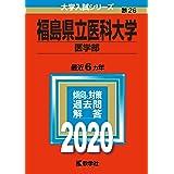 福島県立医科大学(医学部) (2020年版大学入試シリーズ)