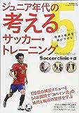 ジュニア年代の考えるサッカー・トレーニング 5―Soccer clinic+α 技術と戦術を結びつける (B・B MOO…