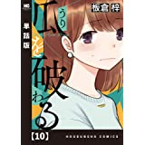瓜を破る【単話版】 10 (ラバココミックス)