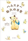 ハムスター助六の日常 (角川書店単行本)