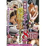一般夫婦のガチンコ寝取られドキュメント 8時間 [DVD]
