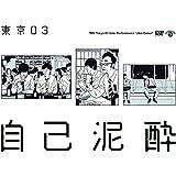 第19回東京03単独公演「自己泥酔」 [DVD]