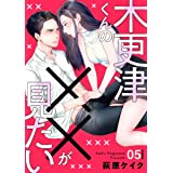 木更津くんの××が見たい5 (comic donna)