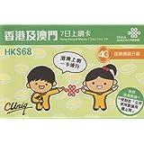 【中国聯通香港】 NEW! 香港4G マカオ4G 7日間 データ 使い放題 SIMカード [並行輸入品]