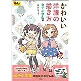 かわいい洋服の描き方 女子小学生編 (超描けるシリーズ)