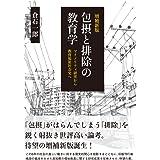 増補新版 包摂と排除の教育学(マイノリティ研究から教育福祉社会史へ)
