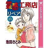 霊感工務店リペア 幽の巻 (マーガレットコミックスDIGITAL)