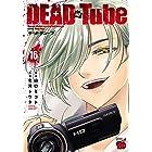 DEAD Tube ~デッドチューブ~ 16 (チャンピオンREDコミックス)
