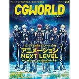 CGWORLD (シージーワールド) 2020年 02月号 vol.258 (特集:アニメーションNEXT LEVEL、拡張する建築ビジュアライゼーション)