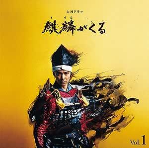 NHK大河ドラマ「麒麟がくる 」オリジナル・サウンドトラック Vol.1 [LIVE DIRECT]