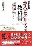 新装版 ホスピタリティの教科書