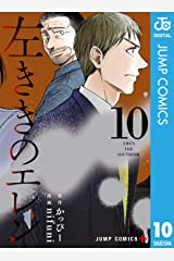 左ききのエレン 10 (ジャンプコミックスDIGITAL) Kindle版