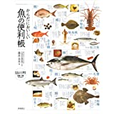 からだにおいしい魚の便利帳 (便利帳シリーズ)
