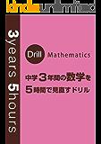 3years5hours【中学3年間の数学を5時間で見直すドリル】
